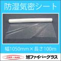 【断熱材の防湿・気密に!】 「防湿気密シート」 厚さ0.1mm×幅1050mm×長さ100M