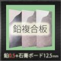 ソフトカーム鉛複合板 [鉛0.5mm+石膏ボード12.5mm] 910mm×1820mm 【強力防音&放射線防護に】