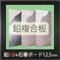 ソフトカーム鉛複合板 [鉛1.0mm+石膏ボード12.5mm] 910mm×1820mm 【強力防音&放射線防護に】