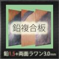 ソフトカーム鉛複合板 [鉛1.5mm+両面ラワンベニヤ3.0mm] 910mm×1820mm 【強力防音&放射線防護に】