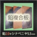ソフトカーム鉛複合板 [鉛2.0mm+シナベニヤ5.5mm] 910mm×1820mm 【強力防音&放射線防護に】