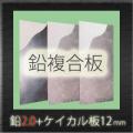 ソフトカーム鉛複合板 [鉛2.0mm+ケイカル板12mm] 910mm×1820mm 【強力防音&放射線防護に】