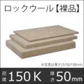 高密度ロックウール吸音・断熱材「MGボード 150 (クロスなし)」【密度150k 50×605×910mm 6枚入り】