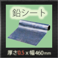 防音シート ソフトカーム鉛遮音シート [鉛0.5mm×幅460mm×長さ10m] 粘着なし 【強力防音&放射線防護に】