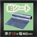 防音シート ソフトカーム鉛遮音シート [鉛1.0mm×幅460mm×長さ5m] 粘着なし 【強力防音&放射線防護に】