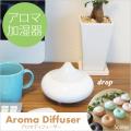 加湿器 Aroma Diffuser アロマディフューザー [ドロップ] 卓上でも使えるお洒落な加湿器/木目/しずく型/超音波式 【送料無料】