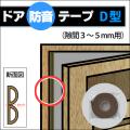 【メール便送料無料】 ドア隙間防音テープ D型 [隙間 3〜5mm用] 1本入り(裂くと2本) <厚さ6mm×幅9mm×長さ2M>
