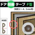 【メール便送料無料】 ドア隙間防音テープ P型 [隙間 2~4.5mm用] 1本入り(裂くと2本) <厚さ5.5mm×幅9mm×長さ2M>