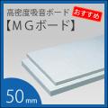 吸音ボード 「MGボード」 厚さ50mm <1枚のサイズ:605×910mm>(1箱/8枚入) 厚手GC貼り(厚手ガラスクロス貼り) ロックウール製/DIYの防音対策に!【高密度80K】