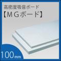 吸音ボード 「MGボード」 厚さ100mm <1枚のサイズ:605×910mm>(1箱/4枚入) 厚手GC貼り(厚手ガラスクロス貼り) ロックウール製/DIYの防音対策に!【高密度80K】