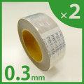 【2本セット】オンシャット鉛テープ【0.3mm×40mm×10m】送料無料