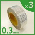 【3本セット】オンシャット鉛テープ【0.3mm×40mm×10m】送料無料