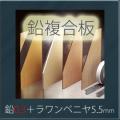 オンシャット鉛複合板 [鉛0.3mm+ラワンベニヤ5.5mm] 910mm×1820mm 【強力防音&放射線防護に】