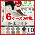 【送料無料&即日発送】 防音タイルカーペット 「静床ライト」 6ケースセット(60枚入) 日東紡製