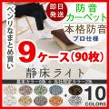 【送料無料&即日発送】 防音タイルカーペット 「静床ライト」 9ケースセット(90枚入) 日東紡製