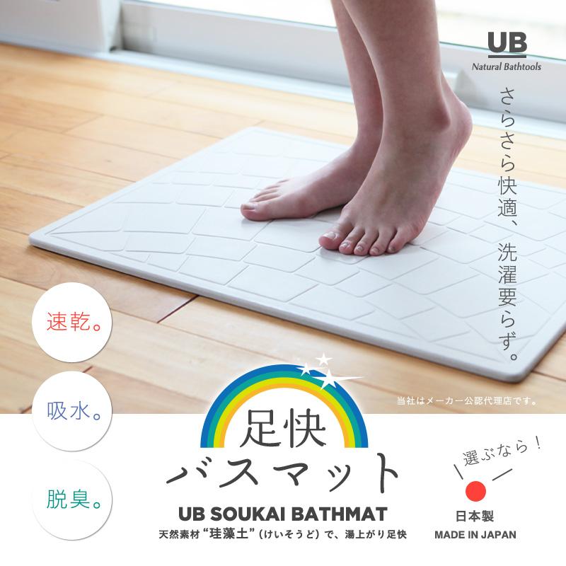 珪藻土バスマット 「UB足快バスマット」 日本製 【即日発送可能・送料無料】