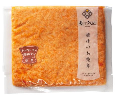 キングサーモン焼きほぐし袋
