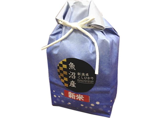 新米 魚沼産コシヒカリ450g 青