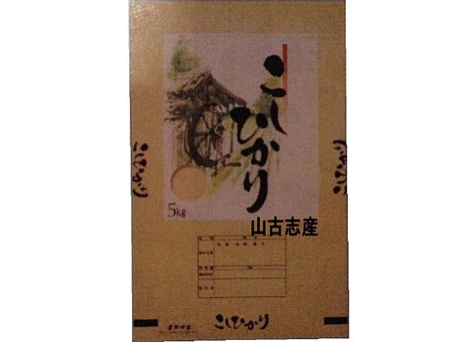 米-山古志産