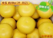 御贈答用中玉約10kgムッキーちゃん1個付き(20〜22こ)