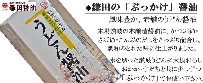 鎌田のぶっかけ醤油