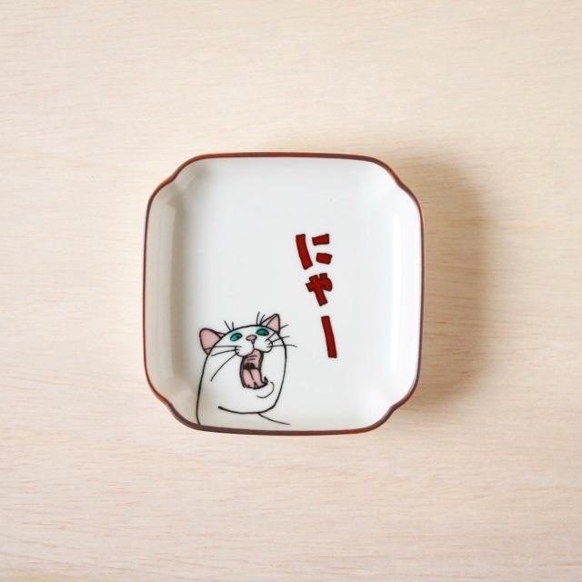 クタニシール ネコ・ジェラシー 角小皿 白猫