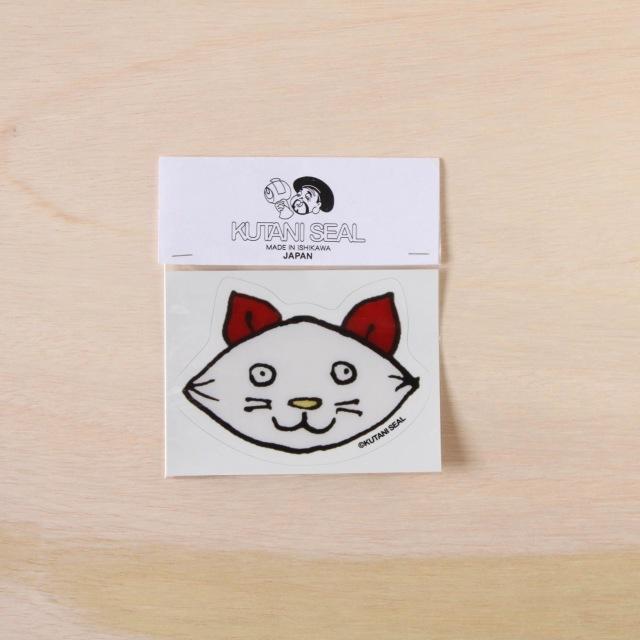 クタニシール ステッカー 白猫