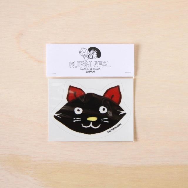 クタニシール ステッカー 黒猫