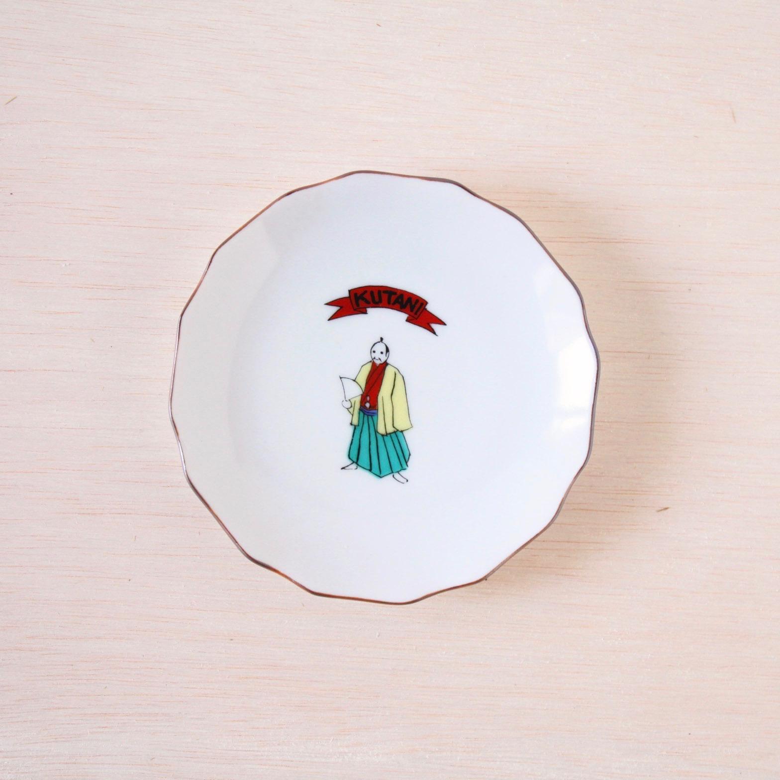 クタニシール 花型皿 殿様