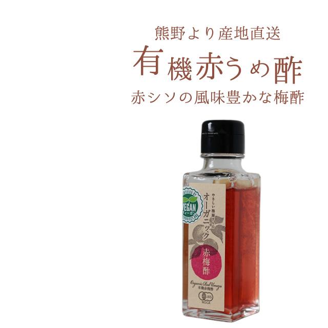 オーガニック赤梅酢(有機赤梅酢),VEGAN認定,国産天然有機原料のみで作る梅の栄養成分たっぷりの赤梅酢 100g
