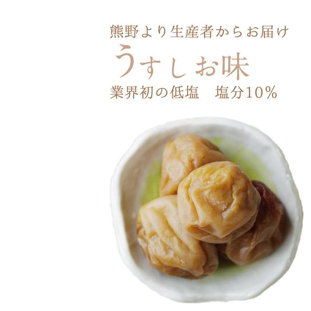 やさしい梅屋さんの無添加 有機うすしお味の梅干し(低塩梅干し塩分10%)100g