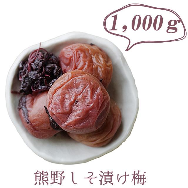 【熊野しそ漬け梅】世界遺産、熊野古道の玄関口『紀州 熊野』無農薬・無化学肥料で育てた南高梅を産地直送!塩分34%オフ、化学添加物ゼロ!約2ヶ月分【1,000g】