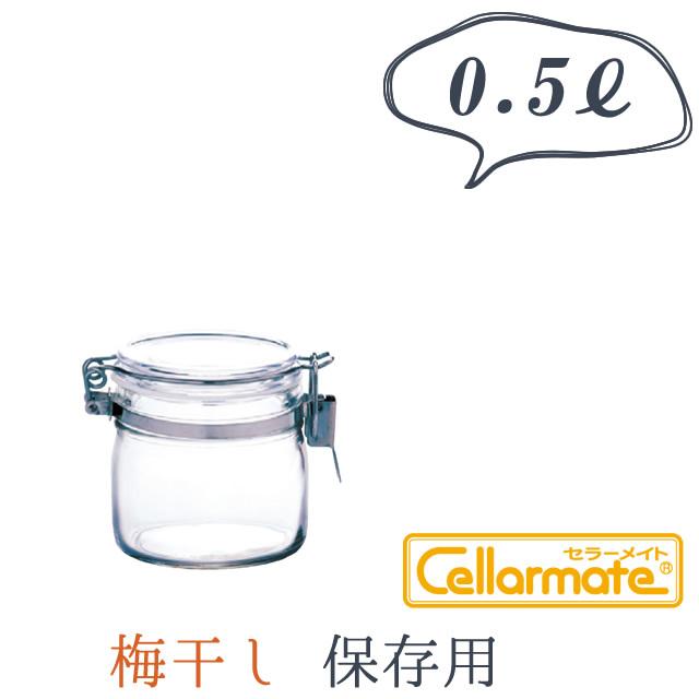 梅干し専用保存瓶【星硝 Cellarmate 密封保存瓶】日本製の保存瓶!梅干し保存に最適な0.5リットルタイプの密封保存瓶!