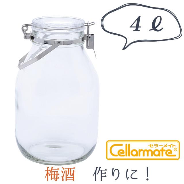 梅酒作りにおススメ!【星硝 Cellarmate 取手付き密封びん】日本製の保存瓶!4リットルタイプ 取手付き密封びん!