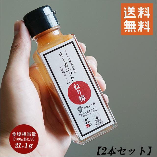 【オーガニックねり梅】有機ねり梅,紀州 口熊野産 有機梅と国産塩から作った減塩していない無添加,液体タイプの練り梅,110g×2本
