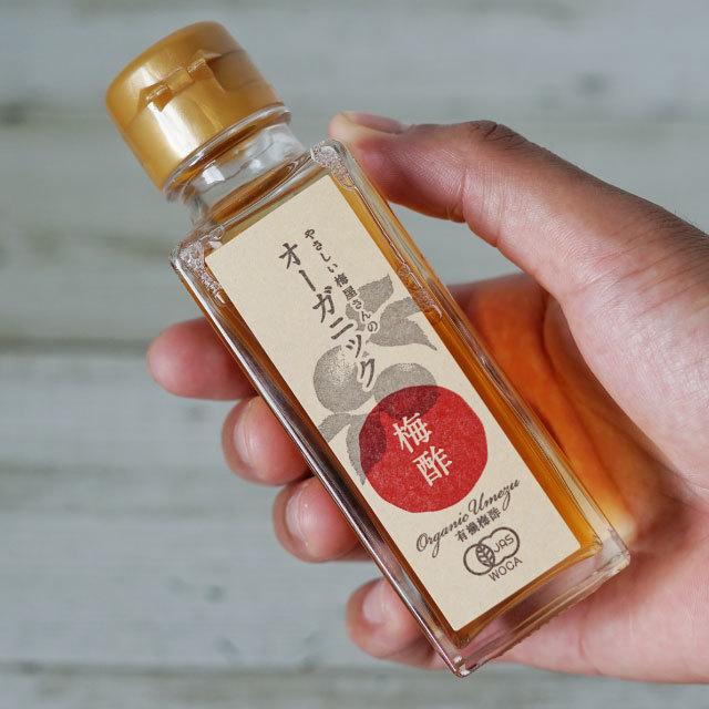 オーガニック梅酢(有機梅酢),VEGAN認定,国産天然有機原料のみで作る梅の栄養成分たっぷりの液体 100g