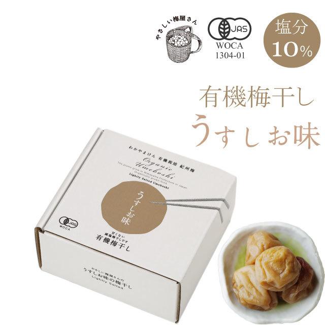 無添加 有機低塩梅干し うすしお味(国産天然原料使用 塩分10%の低塩梅干し)100g