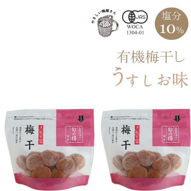 無添加 有機低塩梅干し うすしお味(国産天然原料使用 塩分10%の低塩梅干し)200g×2個  食べやすいジップロック入り
