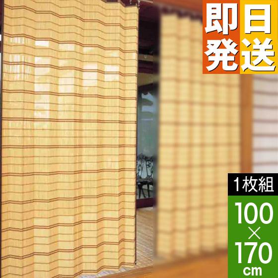 竹カーテン 竹すだれカーテン 国産 日本製 W100×H170cm