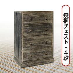 焼き桐(焼桐)チェスト4段 『メーカー直送品』
