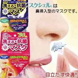 鼻マスク 鼻挿入型マスク マスクシェル (3個入り)×3個セット