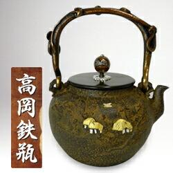 高岡鉄瓶 亀文堂写 田舎山水茶鉄色 (金銀象嵌入)栄山作