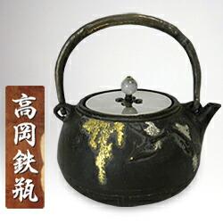 高岡鉄瓶 大國造 花鳥翡翠 (金銀象嵌入)栄山作