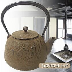 IH対応 南部鉄瓶 わびさび仕上げ 宝珠馬 1.5L