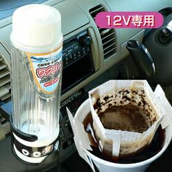 自動車専用湯沸かし器 ワクヨさん DC12V用