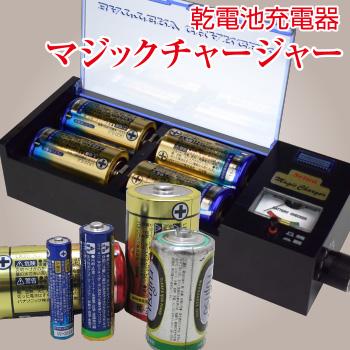 乾電池充電器 マジックチャージャー3