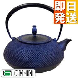 IH対応 南部鉄瓶 平丸アラレ(ルリ色)1.2L