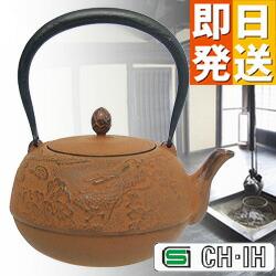 【在庫処分特別価格】 IH対応 南部鉄瓶 わびさび仕上げ 龍王0.8L