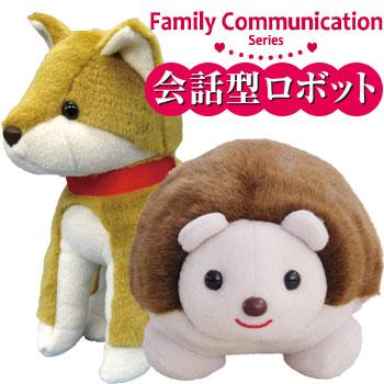 ファミリーコミュニケーション 会話型ロボット 会話 ロボット 人形