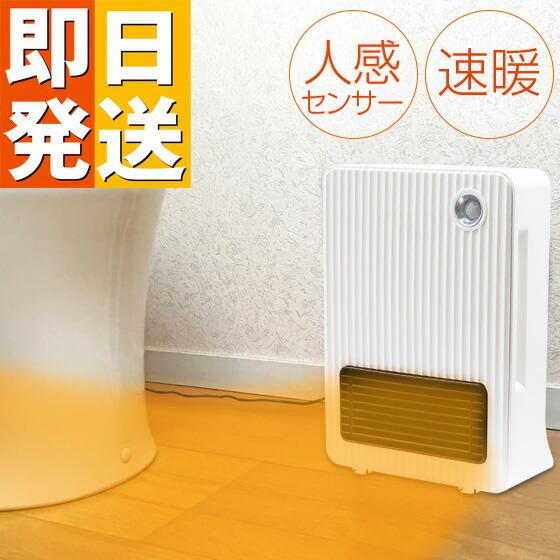 人感センサー付き トイレヒーター